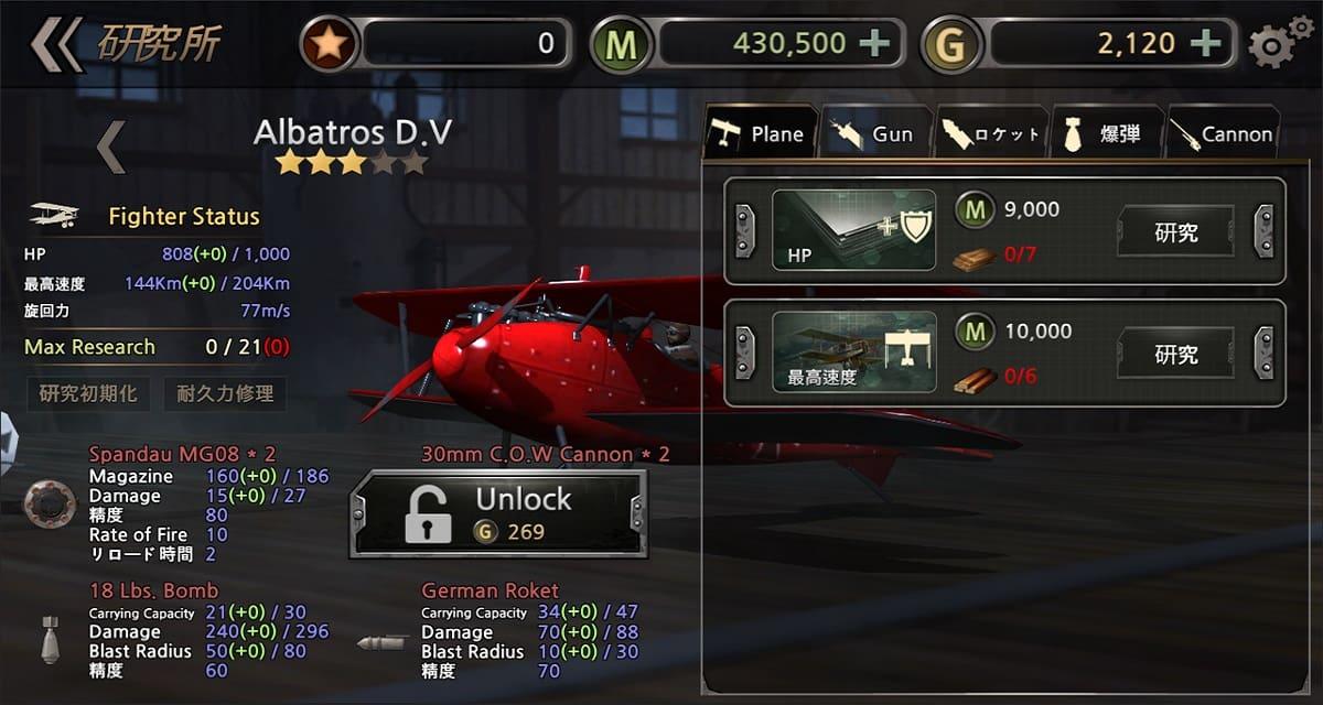 WW1 蒼空のエース:3Dアクション飛行シューティングゲームのスクリーンショット_3
