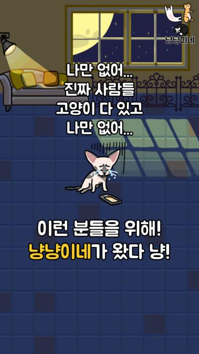 냥냥이네 - 고양이 키우기のスクリーンショット_5