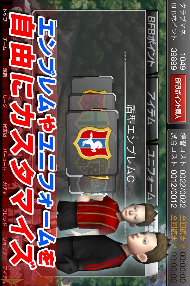 サッカー育成ゲーム BARCODE FOOTBALLERのスクリーンショット_4