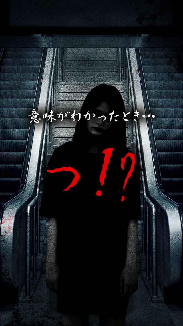 意味が分かると怖い話-怖(ほー)-のスクリーンショット_2