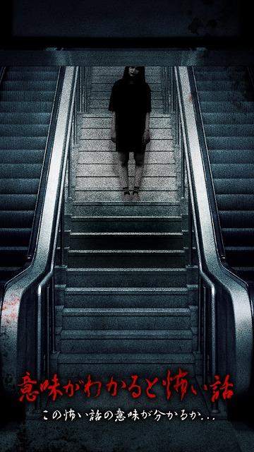 意味が分かると怖い話-冥(めい)-【意味怖】のスクリーンショット_1