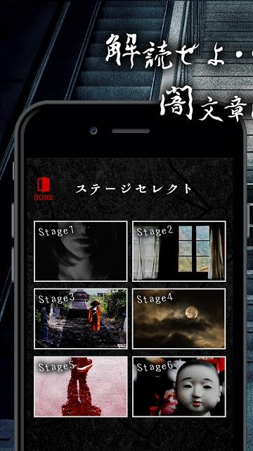 意味が分かると怖い話-冥(めい)-【意味怖】のスクリーンショット_2