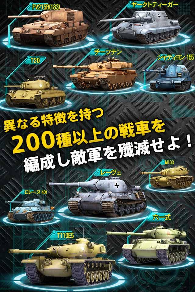 戦車帝国のスクリーンショット_4