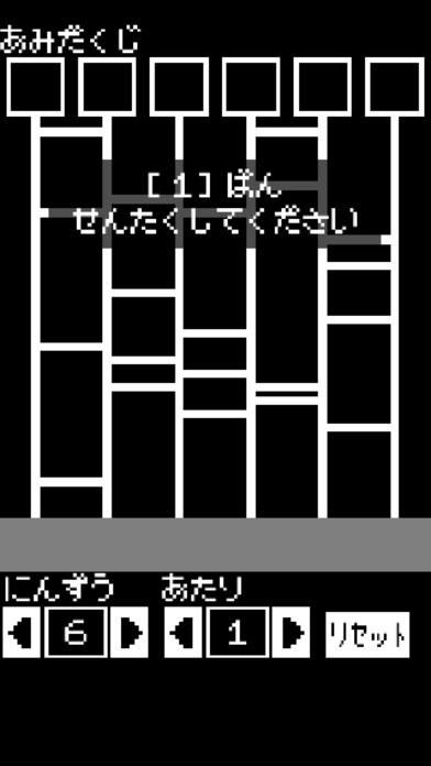 あみだくじ(シンプル)のスクリーンショット_2