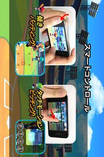 ベースボールスーパースターズ2012のスクリーンショット_4