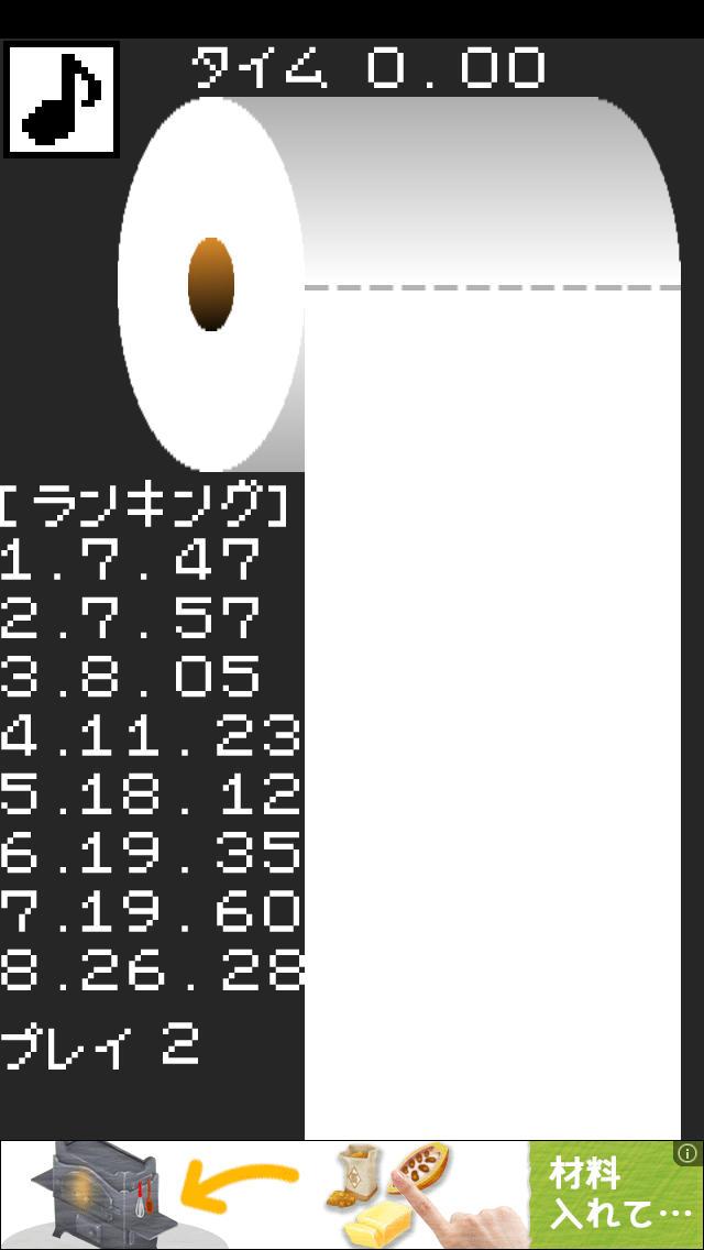 トイレットペーパーのスクリーンショット_1