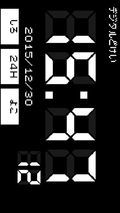デジタル時計(シンプル)のスクリーンショット_1