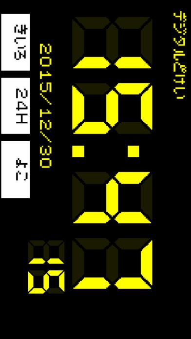 デジタル時計(シンプル)のスクリーンショット_2