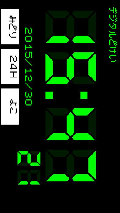 デジタル時計(シンプル)のスクリーンショット_4