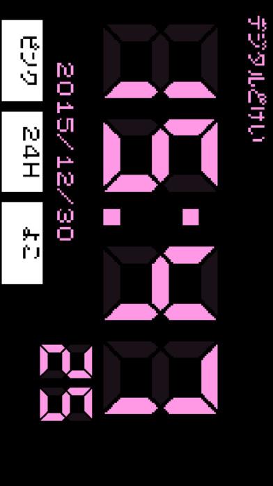 デジタル時計(シンプル)のスクリーンショット_5