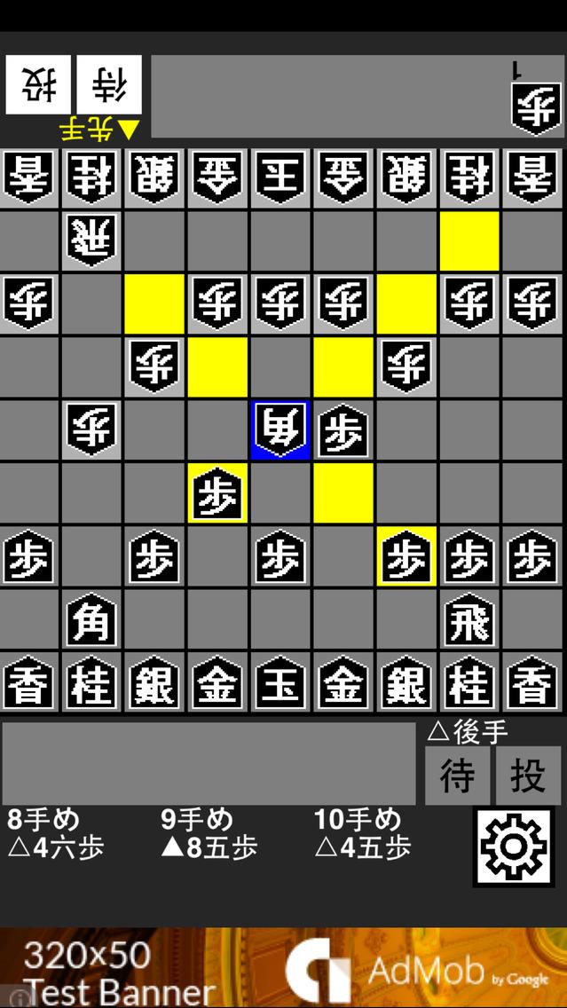将棋盤(シンプル)のスクリーンショット_1