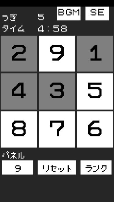 数字タップのスクリーンショット_1