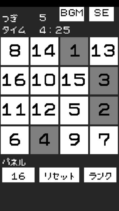 数字タップのスクリーンショット_2