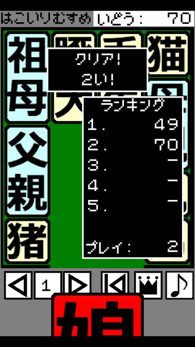 箱入り娘(シンプル)のスクリーンショット_2