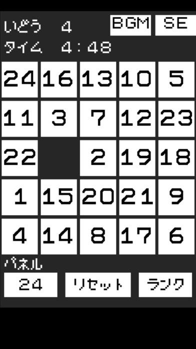 15パズル(シンプル)のスクリーンショット_2