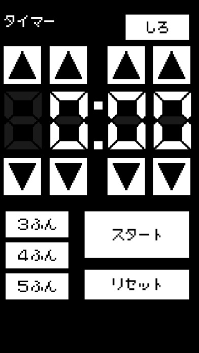 タイマー(シンプル)のスクリーンショット_1