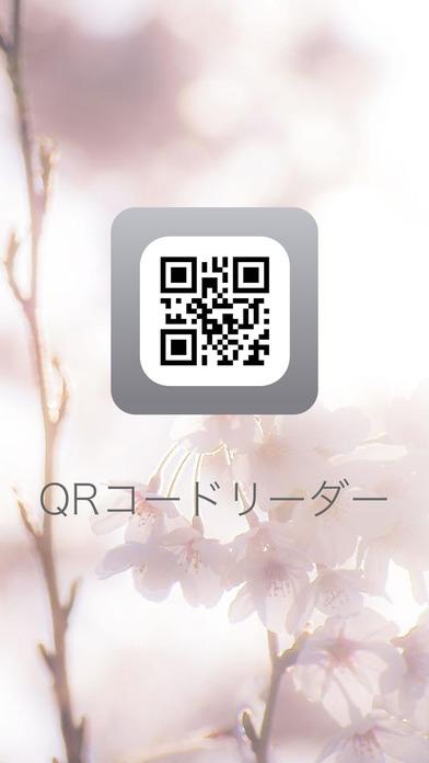 無料QRコードリーダー Qr/Qr - 無料のQRこーど(きゅーあーるこーど)読み取りアプリのスクリーンショット_1