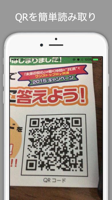 無料QRコードリーダー Qr/Qr - 無料のQRこーど(きゅーあーるこーど)読み取りアプリのスクリーンショット_3