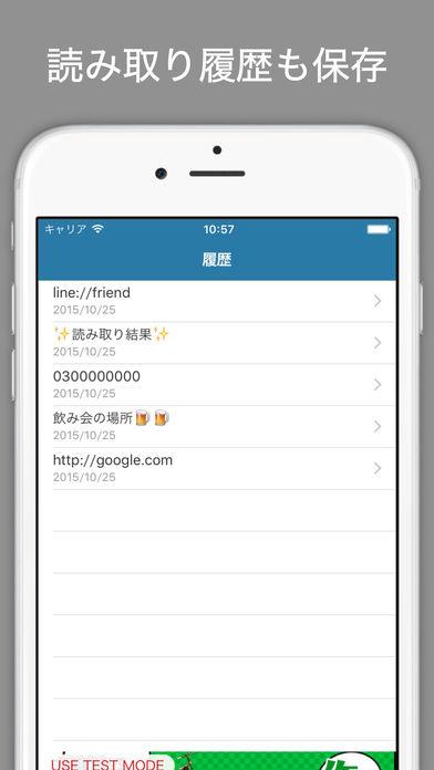 無料QRコードリーダー Qr/Qr - 無料のQRこーど(きゅーあーるこーど)読み取りアプリのスクリーンショット_4