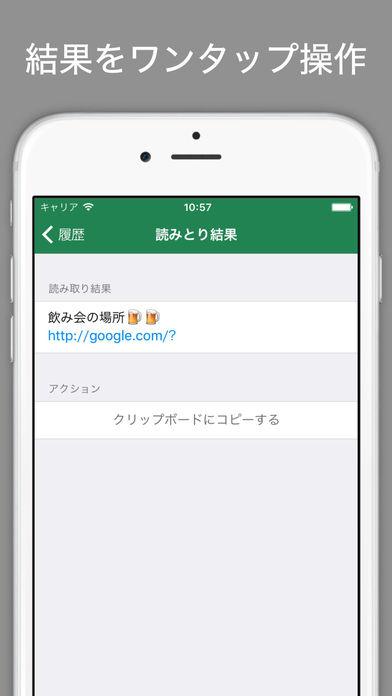 無料QRコードリーダー Qr/Qr - 無料のQRこーど(きゅーあーるこーど)読み取りアプリのスクリーンショット_5