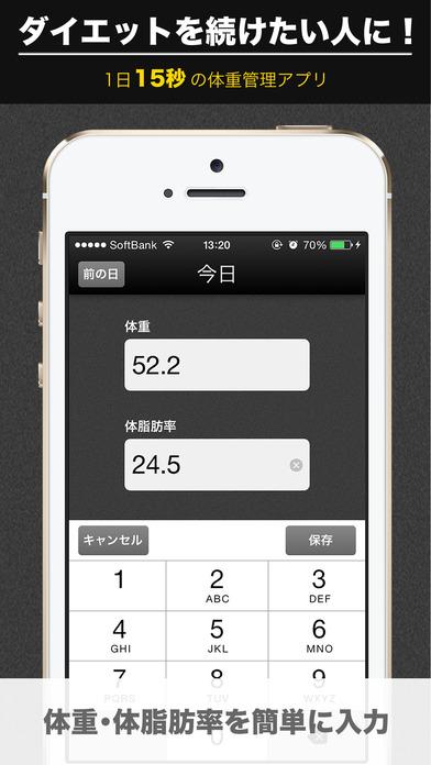 体重管理のFitt - 簡単に体重を記録できる無料アプリのスクリーンショット_1