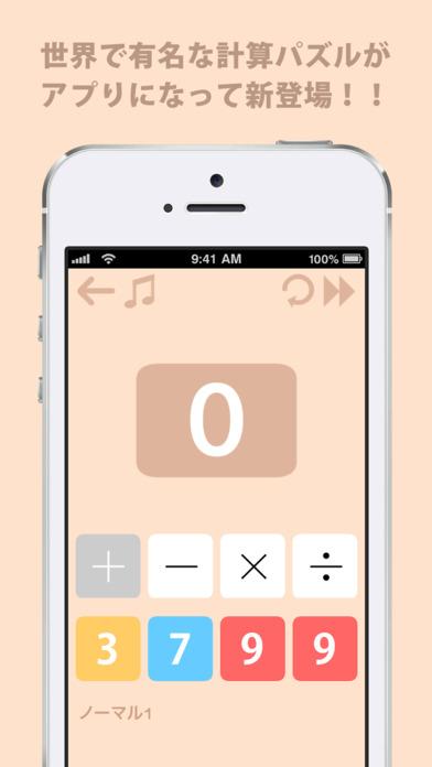 24つくり - 世界で人気の無料 脳トレ計算アプリのスクリーンショット_1