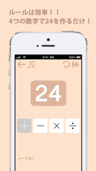 24つくり - 世界で人気の無料 脳トレ計算アプリのスクリーンショット_2