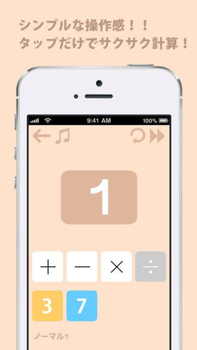 24つくり - 世界で人気の無料 脳トレ計算アプリのスクリーンショット_3