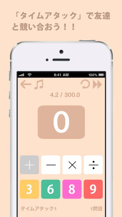 24つくり - 世界で人気の無料 脳トレ計算アプリのスクリーンショット_4