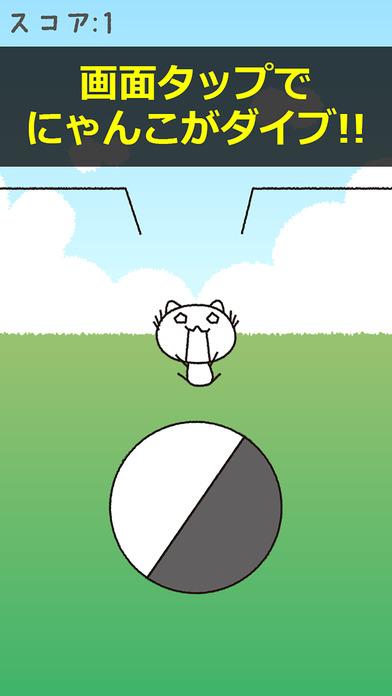 にゃんこダイブ - 白猫と黒猫のかわいいシンプルねこゲームのスクリーンショット_1