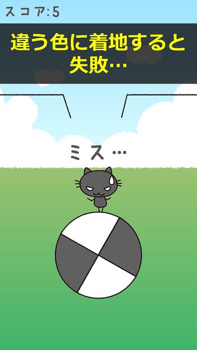 にゃんこダイブ - 白猫と黒猫のかわいいシンプルねこゲームのスクリーンショット_3