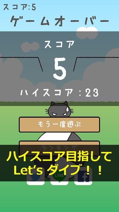 にゃんこダイブ - 白猫と黒猫のかわいいシンプルねこゲームのスクリーンショット_4