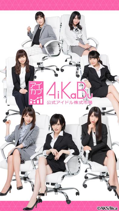 AiKaBu 公式アイドル株式市場(アイカブ)のスクリーンショット_1