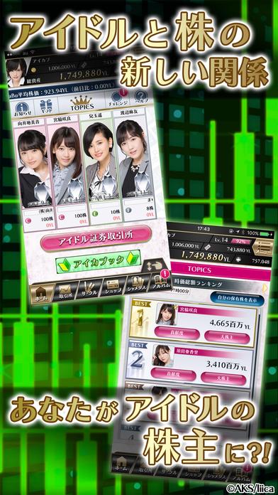 AiKaBu 公式アイドル株式市場(アイカブ)のスクリーンショット_2