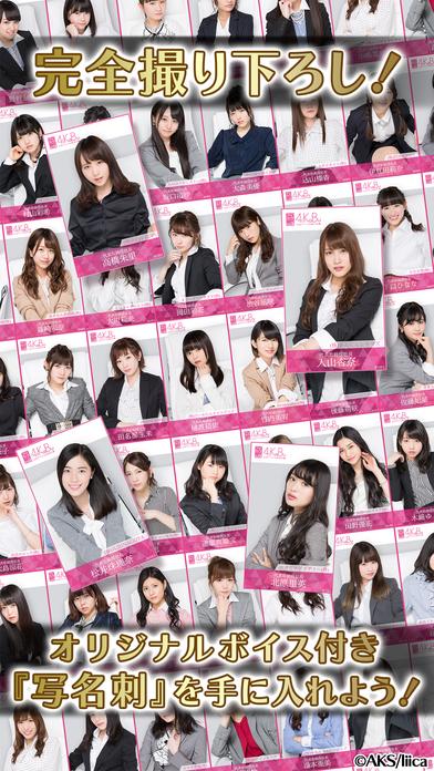 AiKaBu 公式アイドル株式市場(アイカブ)のスクリーンショット_4