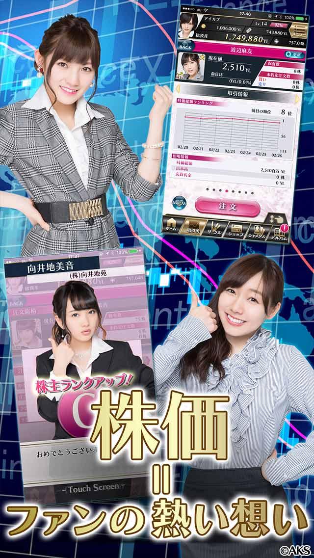 AiKaBu 公式アイドル株式市場(アイカブ)のスクリーンショット_3