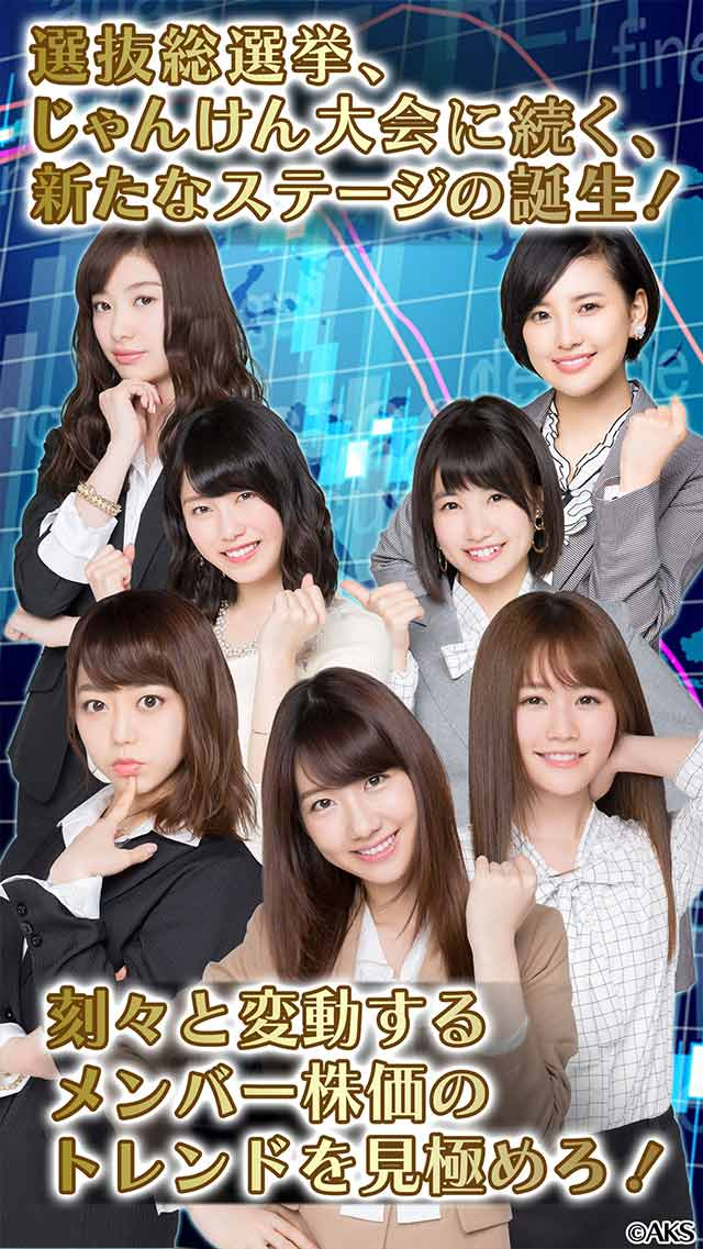 AiKaBu 公式アイドル株式市場(アイカブ)のスクリーンショット_5