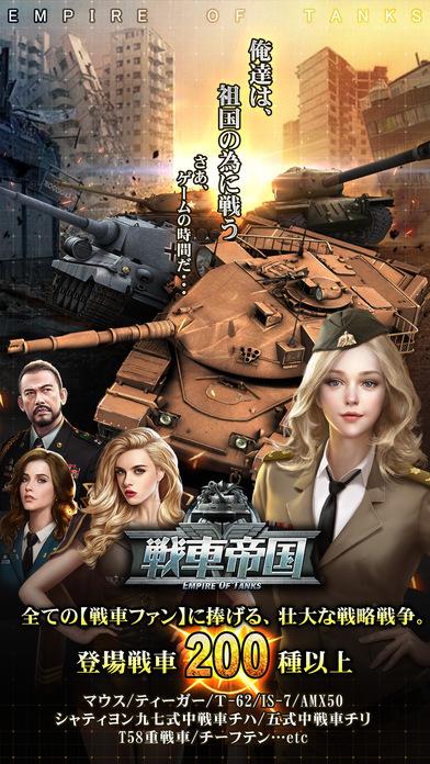 戦車帝国  本格戦車ストラテジー大乱闘のスクリーンショット_1