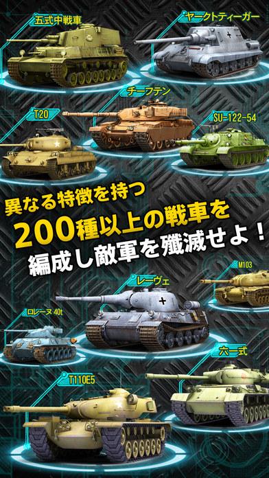 戦車帝国  本格戦車ストラテジー大乱闘のスクリーンショット_4