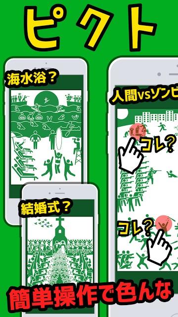 【ピクト】脱出ゲーム感覚の謎解き無料パズルゲームのスクリーンショット_1