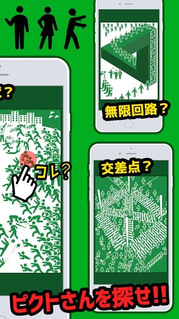 【ピクト】脱出ゲーム感覚の謎解き無料パズルゲームのスクリーンショット_2