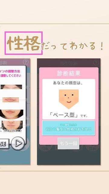 顔型診断でモテ髪&性格分析のスクリーンショット_4