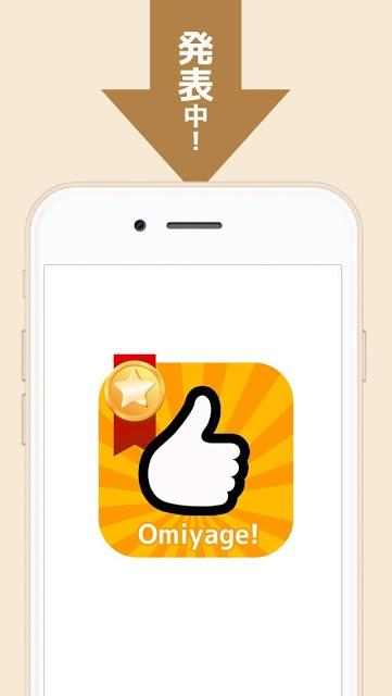 全国オススメお土産アプリ!のスクリーンショット_5