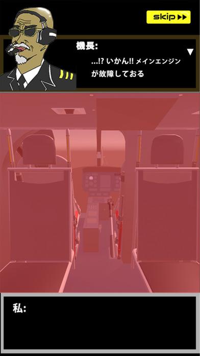 脱出ゲーム ワイルドフライト -スカイ ミッション-のスクリーンショット_2