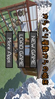 脱出ゲーム からくり屋敷からの脱出 Room Escapeのスクリーンショット_1