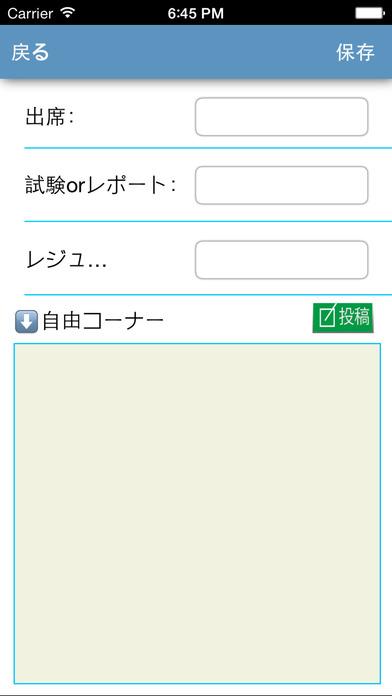 メモる時間割のスクリーンショット_3