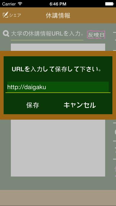 メモる時間割のスクリーンショット_4