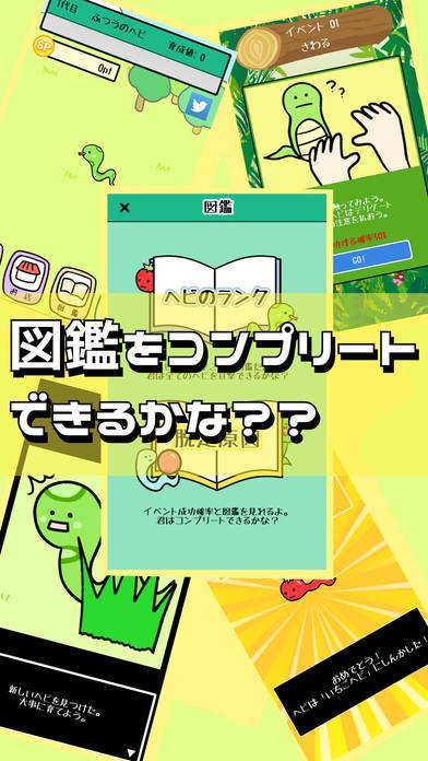 へびたろ育成日記のスクリーンショット_3
