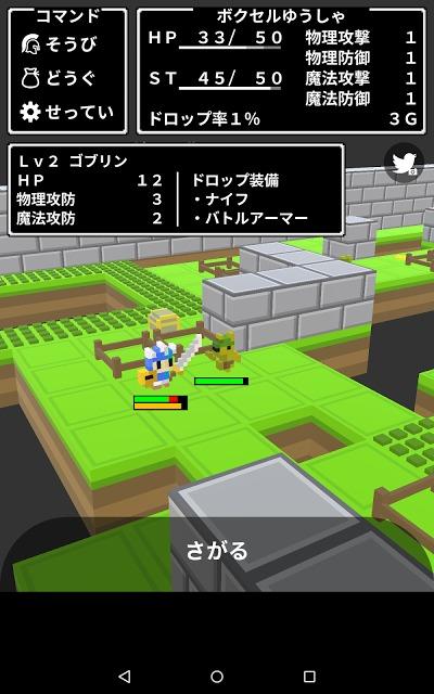 ボクセルローグのスクリーンショット_2