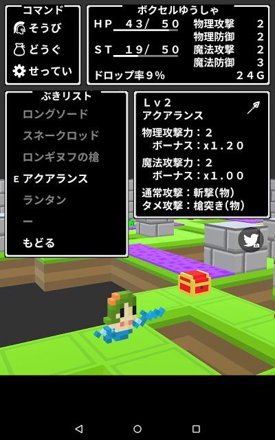 ボクセルローグのスクリーンショット_3